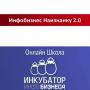 Инфобизнес Наизнанку 2.0 [Проверено] — Мастер-класс А. Писаревского