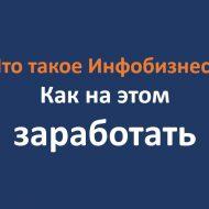 Инфобизнес Наизнанку — Бесплатные Уроки По Заработку [Проверено]
