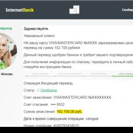 InternetBank [Лохотрон] – Денежный перевод на сумму 182 700 рублей