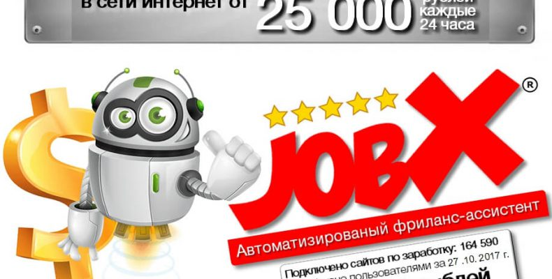 JobX [Лохотрон] — Автоматизированный фриланс-ассистент