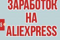 Как заработать без вложений на AliExpress