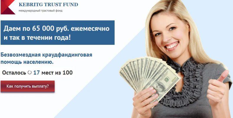 Kebritg Trust Fund — [Лохотрон] Безвозмездная краудфандинговая помощь