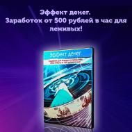 Курс «Эффект Денег» [Проверено] — От 500 рублей в час для ленивых