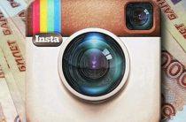 Инстаграм Гидра [Проверено] – Отзывы о заработке на Инстаграм и CPA
