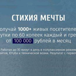 Стихия Мечты [Проверено] – Отзывы о курсе Дениса Калинина