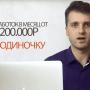 Курс «Вершина» [Проверено] — Реальные Отзывы о курсе Игоря Пахомова