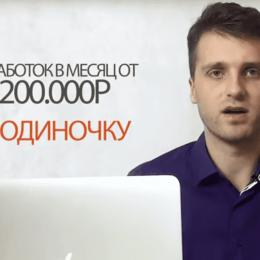 """Курс """"Вершина"""" [Проверено] – Реальные Отзывы о курсе Игоря Пахомова"""