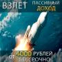 Система «Взлет» [Проверено] — Пассивный Доход От 4000 Рублей В День
