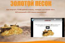 Золотой Песок [Проверено] – Как получать 70 000 рублей в месяц. Отзывы о курсе Оксаны Апшацевой