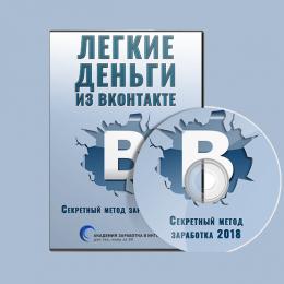 Легкие Деньги из Вконтакте [Проверено] – Стабильный заработок для тех, кому за 50