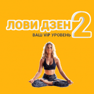 Лови Дзен 2. Ваш VIP Уровень [Проверено] — С нуля до 120.000 рублей в месяц