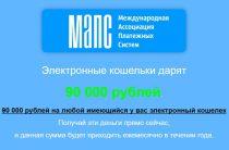 МАПС — Международная Ассоциация Платежных Систем [Лохотрон]