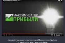 Максимизатор Прибыли v 3.0 [Лохотрон]- Фролов Алексей