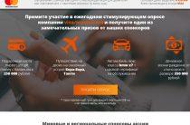 Ежегодный Стимулирующий Опрос [Лохотрон] visa/mastercard