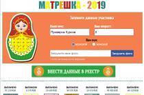 Система «Матрешка 2019» [Лохотрон] — Отзывы об ООО «Matrena-Bkg»