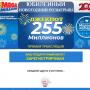 Mega Millions [Лохотрон] — отзывы о юбилейном новогоднем розыгрыше от АО «MegaMillions»