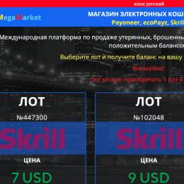 MegaMarket [Лохотрон] – Международная платформа по продаже утерянных электронных кошельков