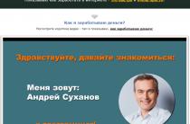 Метод Суханова, bazas vip, финансовый агрегатор [Лохотрон], автор — Андрей Суханов