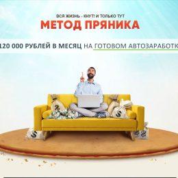 """Курс """"Метод пряника"""" [Проверено] – Наши реальные отзывы"""