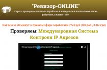 Ревизор Online [Лохотрон] — Международная Система Контроля IP Адресов