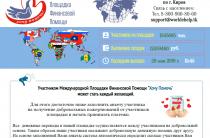 Международная площадка финансовой помощи [Лохотрон] — Наши отзывы