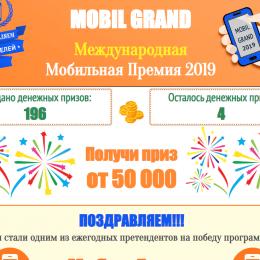 Mobil Grand [Лохотрон] – отзывы о международной мобильной премии 2019