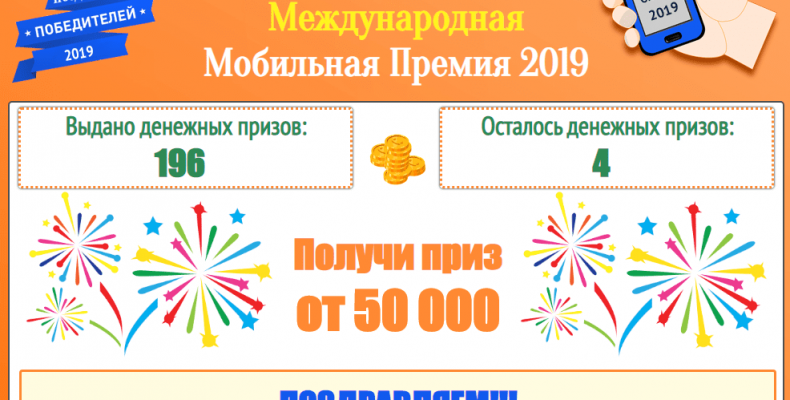Mobil Grand [Лохотрон] — отзывы о международной мобильной премии 2019