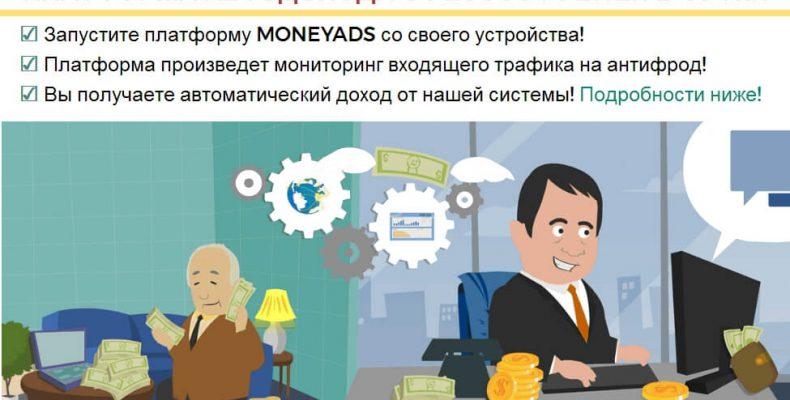 Money ADS [Лохотрон] — Разоблачение платформы автодохода на входящем трафике