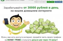 Money Prime [Лохотрон] Купля-Продажа Интернет-Трафика