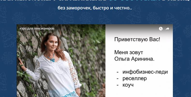 Курс «Пенсионер-Миллионер» [Проверено], автор — Ольга Аринина