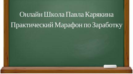 Практический марафон по заработку, Автор — Павел Карякин [Проверено]