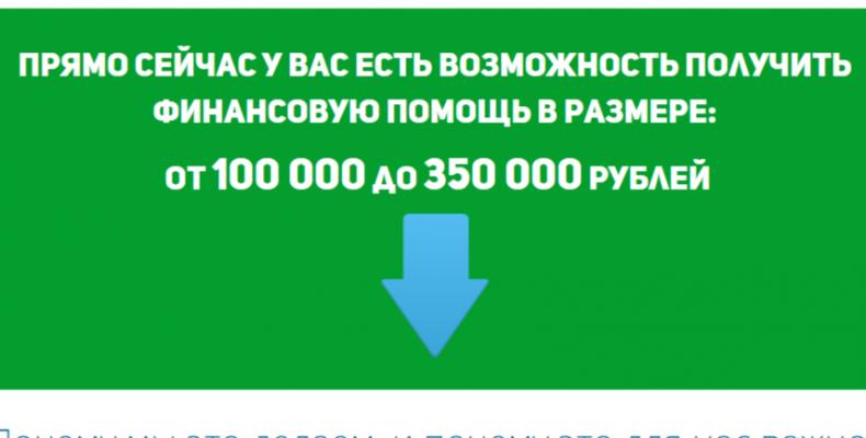 Privat Club Social Assistance [Лохотрон] — Финансовая Помощь простым людям от инвесторов