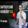 Партнерский Конвейер 3.0 [Проверено] – отзывы о курсе Александра Юсупова