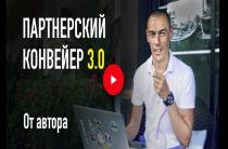 Партнерский Конвейер 3.0 [Проверено] — отзывы о курсе Александра Юсупова