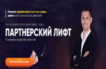 Партнерский Лифт [Проверено] — Авторский пошаговый видеокурс Алексея Дощинского