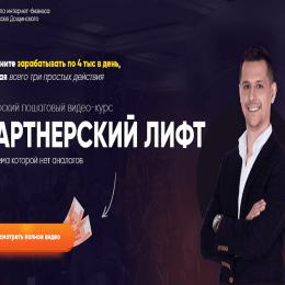 Партнерский Лифт [Проверено] – Авторский пошаговый видеокурс Алексея Дощинского