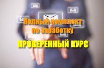 Полный комплект по заработку на рассылке E-mail [Проверено], автор — Павел Шпорт