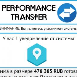 Performance Transfer [Лохотрон] – наши отзывы о системе