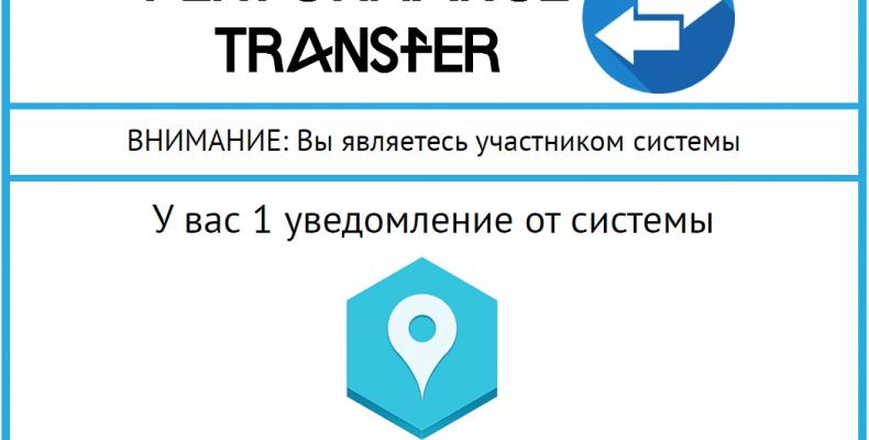 Performance Transfer [Лохотрон] — наши отзывы о системе