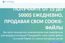 CookiePro [Лохотрон] – Торговая платформа по продаже куки файлов