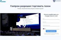 Платформа Газпром Инвест [Лохотрон] – Отзывы реальных людей