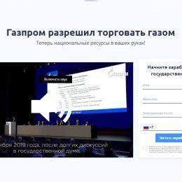 Платформа Газпром Инвест [Лохотрон] — Отзывы реальных людей