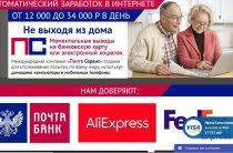 ОАО Почта Сервис [Лохотрон] — Купит ваш домашний интернет