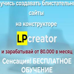 Проект LPcreator [Проверено] – Конструктор сайтов и Бесплатное обучение