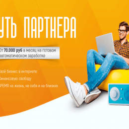 Путь Партнера [Проверено] – 70.000 руб. в месяц на готовом автоматическом заработке