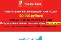 Ральфа Банк [Лохотрон] — отзывы о беспрецедентной акции