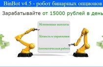 BinBot v4.5 [Лохотрон]-Робот для бинарных опционов