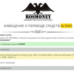 Rosmoney [Лохотрон] – Денежные переводы по всему миру