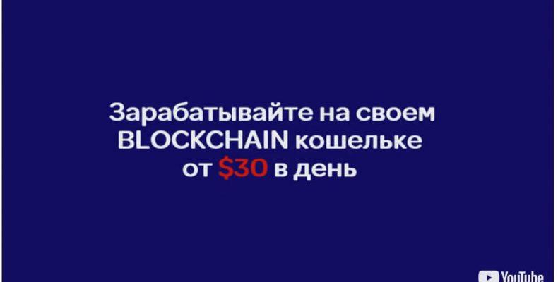 Прибыльный Blockchain [Лохотрон] — автор Виталий Сагайкин