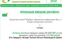 СберТраст [Лохотрон] — отзывы о центральном отделении денежных переводов